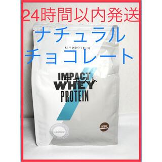 マイプロテイン(MYPROTEIN)の[新品]ナチュラルチョコレート味 1kg マイプロテイン ホエイ(プロテイン)