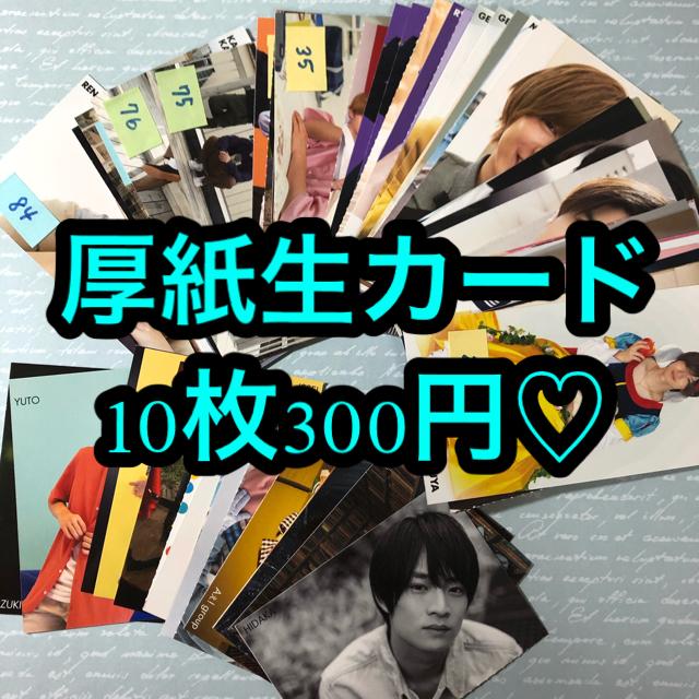 Johnny's(ジャニーズ)のMyojo 厚紙生カード エンタメ/ホビーのタレントグッズ(アイドルグッズ)の商品写真