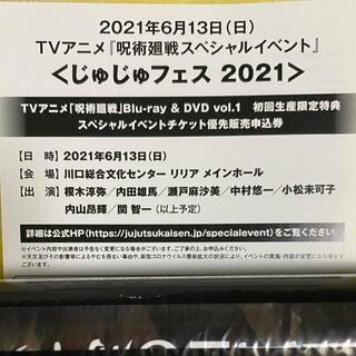 シュウエイシャ(集英社)のじゅじゅフェス 2021 優先販売申し込み券  呪術廻戦(声優/アニメ)