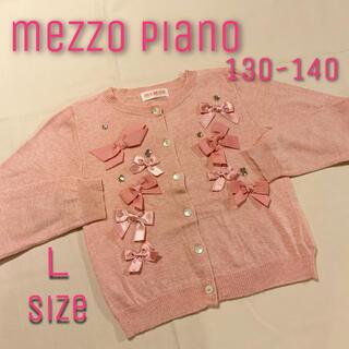 mezzo piano - メゾピアノ ♡リボンカーディガン Lサイズ 130〜140