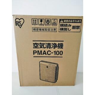 アイリスオーヤマ(アイリスオーヤマ)の未使用 アイリスオーヤマ 空気清浄機 PMAC-100 HEPAフィルター(空気清浄器)