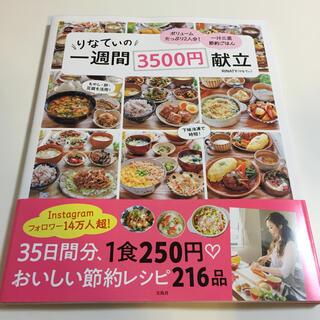 タカラジマシャ(宝島社)のりなてぃの一週間3500円献立(料理/グルメ)