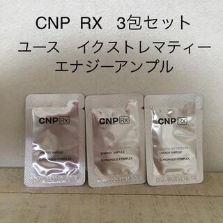チャアンドパク(CNP)の3包セット★ CNP RX ユースエクストレミティー  エナジー アンプル(美容液)