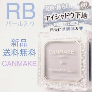 キャンメイク(CANMAKE)の新品未使用★送料無料★キャンメイク アイシャドウベース RB パール入り(アイシャドウ)
