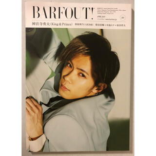 Johnny's - BARFOUT!  vol.283 神宮寺勇太