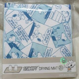 スヌーピー(SNOOPY)のスヌーピー 吸水マット 2枚セット(収納/キッチン雑貨)