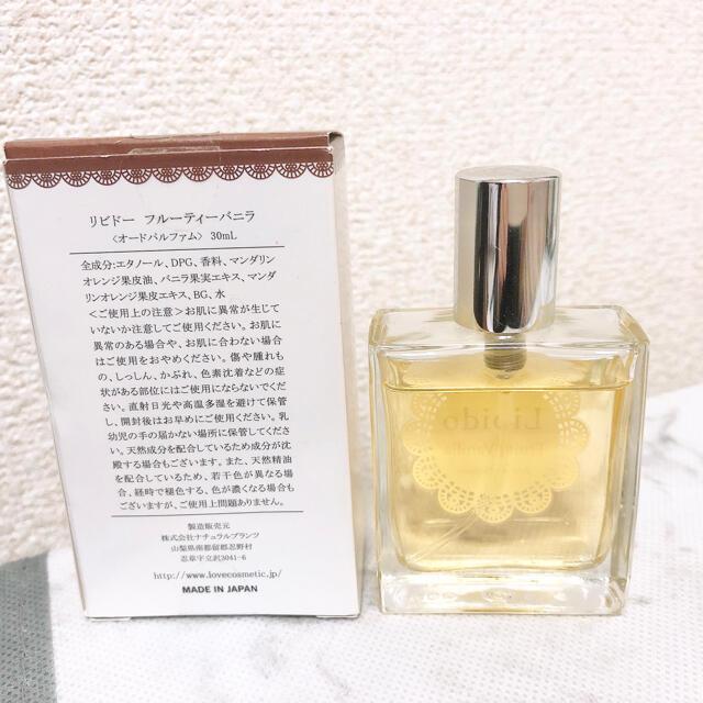 最終値下げ☆【USED】リビドー フルーティーバニラ🍨🍊 コスメ/美容の香水(香水(女性用))の商品写真