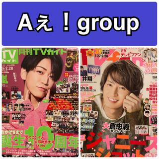 A!group テレビ誌2誌 TVガイド 他 切り抜き(アート/エンタメ/ホビー)