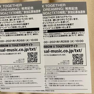 TXT STILL DREAMING シリアル 2枚(K-POP/アジア)