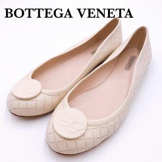 ボッテガヴェネタ(Bottega Veneta)のボッテガヴェネタ BOTTEGA VENETA フラットシューズ 23cm 美品(ハイヒール/パンプス)