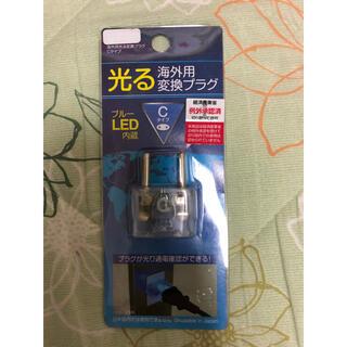 カシムラ 海外用光る変換プラグ Cタイプ NTI-53 海外プラグ 新品未使用(変圧器/アダプター)