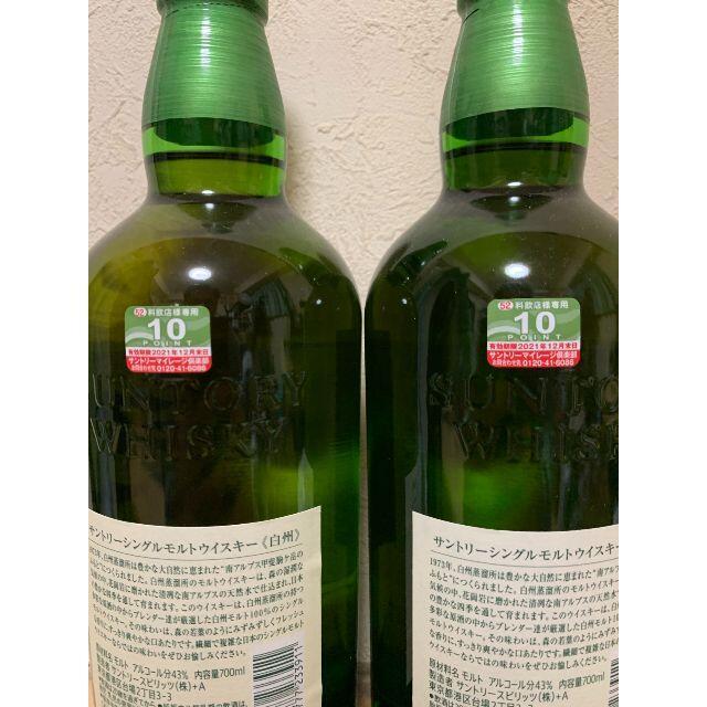 サントリー(サントリー)のサントリー白州NV 700ml 2本 食品/飲料/酒の酒(ウイスキー)の商品写真