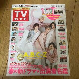 TVガイド関東版 2020年 3/13号(ニュース/総合)