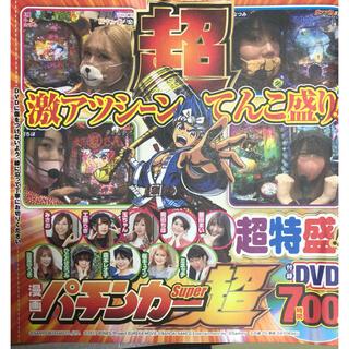 漫画パチンカー 超 Super付録DVD(パチンコ/パチスロ)