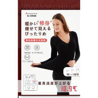 人気商品♥冬の保温ダイエット下着 ♥  未使用の美品Vivimoschine(その他)