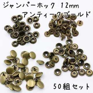 ジャンパーホック 12mm アンティークゴールド 50組 a635(各種パーツ)