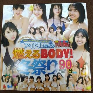 月刊ヤングマガジン付録 冬祭り DVD(アイドル)
