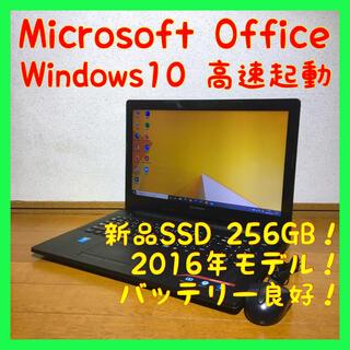 Lenovo - ノートパソコン Windows10 本体 オフィス付き Office SSD搭載