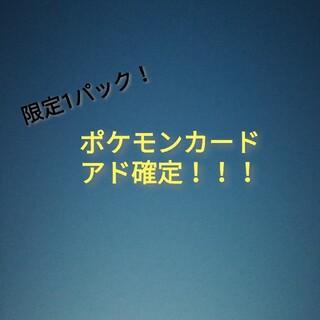 ドラゴンボール - ポケモンカード アド確定オリパ!!