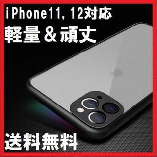 iPhone12 11対応 スマホケース  衝撃吸収ケース ワイヤレス充電対応