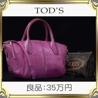 TOD'S - 【真贋査定済・送料無料】トッズの2wayバッグ・良品・本物・リアルパイソン・希少