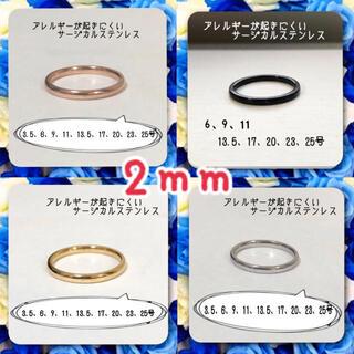 ザラ(ZARA)のアレルギー対応!ステンレス製2mm甲丸リング 指輪 ピンキーリング(リング(指輪))