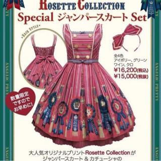 アンジェリックプリティー(Angelic Pretty)のangelic pretty Rosette Collection 赤spセット(ひざ丈スカート)
