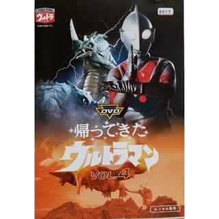 中古DVD帰ってきたウルトラマン Vol.4(特撮)