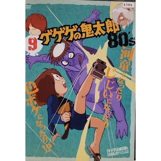 中古DVDゲゲゲの鬼太郎 80's  (9)(アニメ)