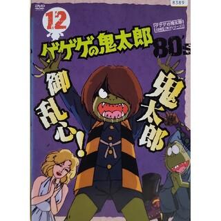 中古DVDゲゲゲの鬼太郎 80's  (12)(アニメ)