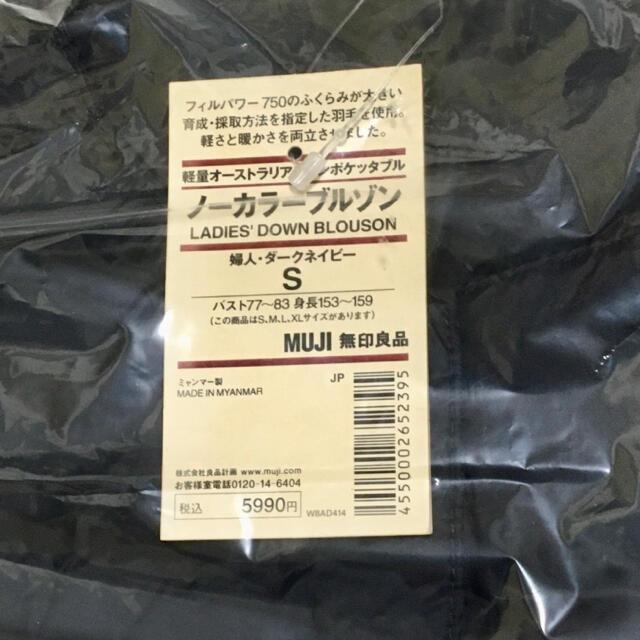 MUJI (無印良品)(ムジルシリョウヒン)の新品 無印良品 軽量オーストラリアダウンポケッタブルノーカラーブルゾン S レディースのジャケット/アウター(ダウンジャケット)の商品写真