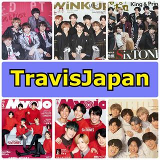 TravisJapan トラジャ 切り抜き Myojo ポポロ 6誌セット(アート/エンタメ/ホビー)