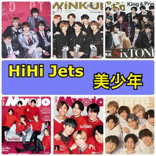 美少年 HiHi Jets ハイジェ 切り抜き Myojo ポポロ 6誌セット(アート/エンタメ/ホビー)