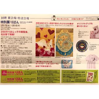 名古屋高島屋 特別展りぼん 招待券 割引券(その他)