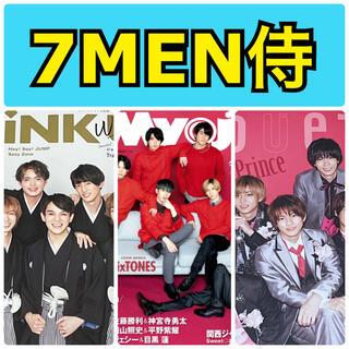 7MEN侍 切り抜き Myojo WU duet(アイドルグッズ)