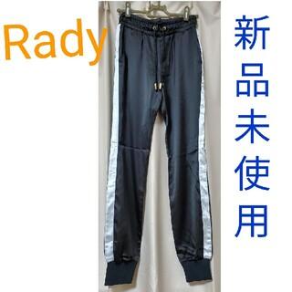 Rady - 新品未使用 Rady サイドラインパンツ サテン ブラック
