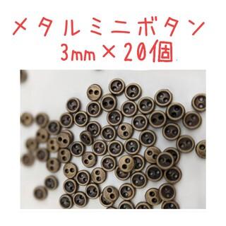 メタル ミニボタン 3mm 20個 ブロンズ(各種パーツ)