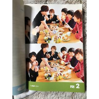 キスマイフットツー(Kis-My-Ft2)のkis-My-Ft2 2014.4〜2015.3 Diary calendar(アイドルグッズ)