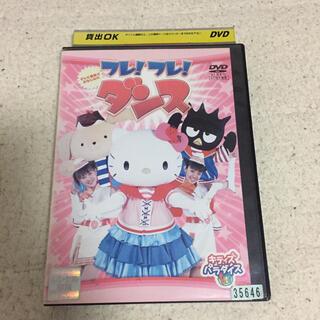 最終処分セール ハローキティ  フレフレダンス DVD レンタル(キッズ/ファミリー)