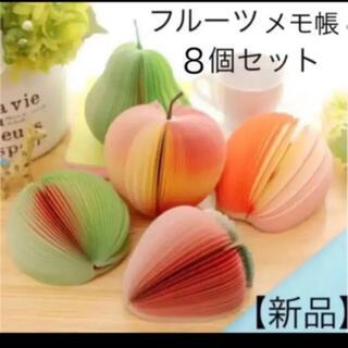 【新品】フルーツメモ帳 8個セット ギフト りんご桃ラフランスすいかグレフル(ノート/メモ帳/ふせん)