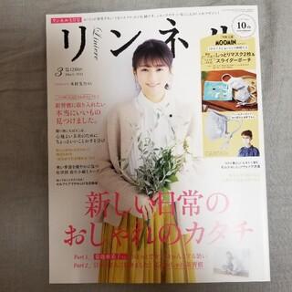 タカラジマシャ(宝島社)のリンネル3月号 雑誌のみ(ファッション)