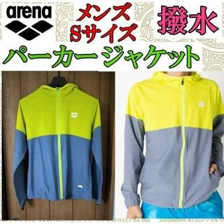 arena - 【水陸両用】アリーナ パーカー ジャケット メンズ Sサイズ