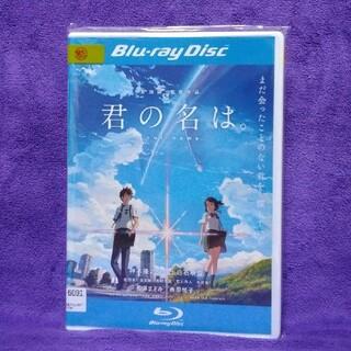 アニメBlu-ray     【君の名は。】(キッズ/ファミリー)