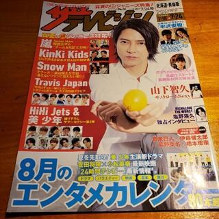 週刊 ザテレビジョン北海道青森版 2020年 7/24号(ニュース/総合)