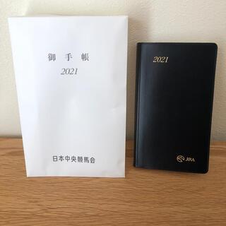 JRA 2021 手帳  【新品 未使用】(手帳)