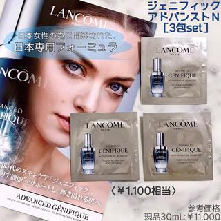 LANCOME - 【LANCOME】ランコム ジェニフィック アドバンストN 美容液