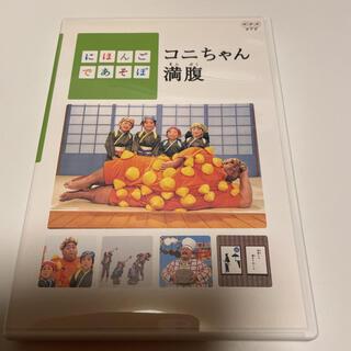 DVD にほんごであそぼ コニちゃん満腹(キッズ/ファミリー)