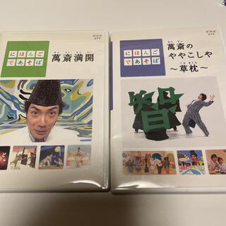 DVD にほんごであそぼ 萬斎のややこしや~草枕~ 萬斎満開(キッズ/ファミリー)
