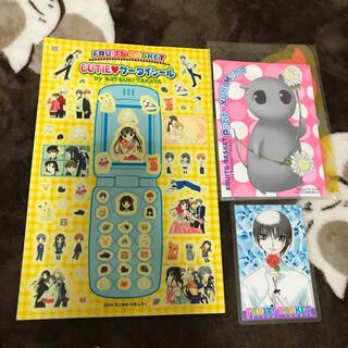 ハクセンシャ(白泉社)の花とゆめ フルーツバスケット(少女漫画)