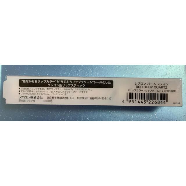 REVLON(レブロン)のレブロン バーム ステイン リップ スティック 口紅 900 コスメ/美容のスキンケア/基礎化粧品(リップケア/リップクリーム)の商品写真